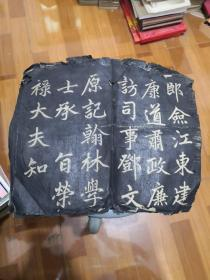 杭州福神观记(拓本 凹凸感强) 散页25张  如图  缺第一张和后2张  如图  品自定 以图为准 101-8号柜