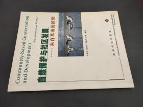 自然保护与社区发展:来自草海的经验:experience from Caohai