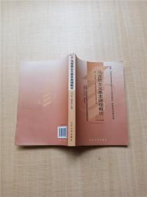马克思主义基本原理概论 课程代码 3709 2008年版【书脊受损】