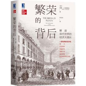 繁荣的背后(解读现代世界的经济大增长) 经济理论、法规 (美)威廉·j.伯恩斯坦