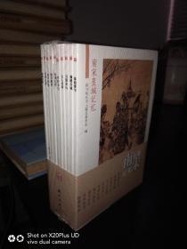 南宋皇城记忆(全十册)正版带塑封