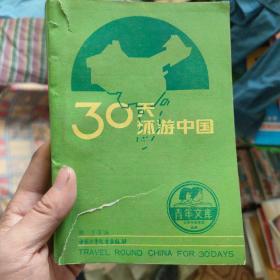 30天环游中国