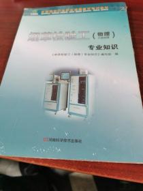 烟草检验工(物理3至4级)专业知识