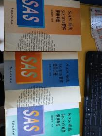 SAS系统:SAS/STAT软件使用手册 + SAS/ETS软件使用手册 + Base SAS软件使用手册(3本合售)