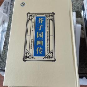 芥子园画传(新 精装 藏书珍藏版)