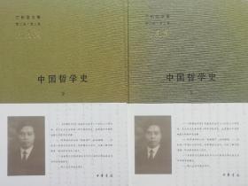 中国哲学史(全二册):冯友兰(九品精装)