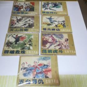 七剑下天山(1-7全)连环画