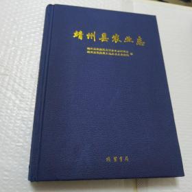 靖州县农业志