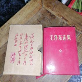 毛泽东选集(皮面64开一卷本)64年1版68年上海第1次印刷林提,书品以图为准