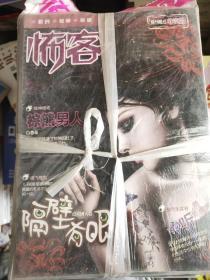 怖客2009.12
