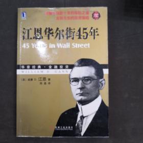 江恩华尔街45年(珍藏版)