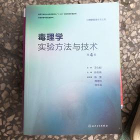 毒理学实验方法与技术(第4版/本科预防配教)