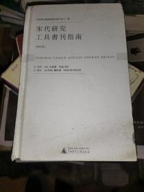 宋代研究工具书刊指南:(修订版)