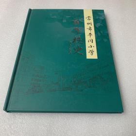 常州市平冈小学百年校史(1920-2020)
