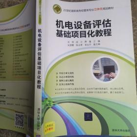 机电设备评估基础项目化教程