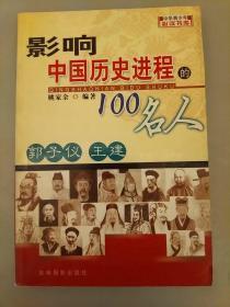 影响中历史进程的100名人    库存书未翻阅正版    2021.4.27