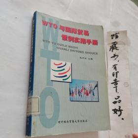 WTO与国际贸易惯例实用手册