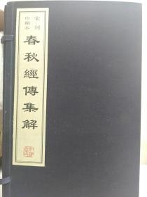 春秋经传集解(全网最惠,一函八册)