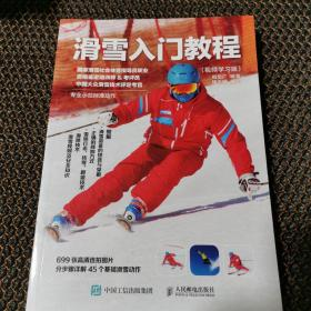 滑雪入门教程视频学习版