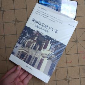 花园洋房的下午茶:上海的保护建筑