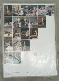 中国高等艺术院校教学范本·中央美术学院:油画静物