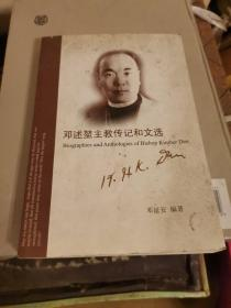 江西南昌文献:邓述堃主教传记和文选