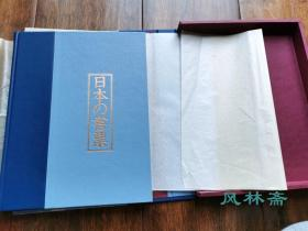 《日本的书票》特装本限定150套 斋藤清 畦地梅太郎等大师木版画藏书票15枚!
