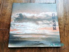 岩桥英远展 1988富士山巡礼-山与云 16开17图全彩 日本风景画大师新作