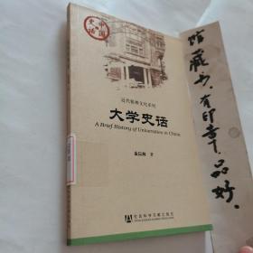 中国史话·近代精神文化系列:大学史话