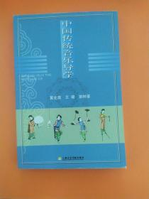 中国传统音乐导学