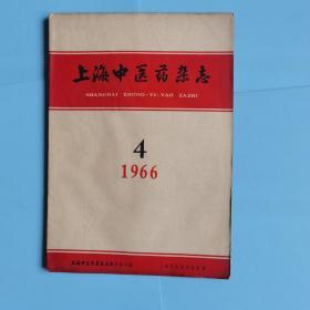 上海中医药杂志1966.4