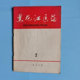 黑龙江医药1977.3