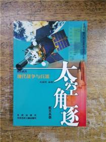 现代战争与兵器·太空角逐:航天兵器