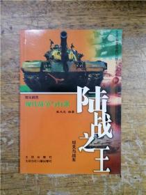现代战争与兵器·陆战之王:坦克与战车
