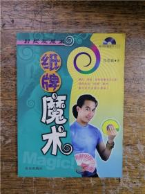 纸牌魔术(含VCD)
