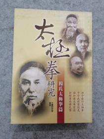 太极拳研究~杨氏太极拳篇