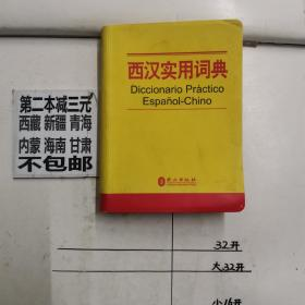 西汉实用词典