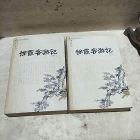 徐霞客游记(上下册)