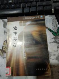 世界科普经典集萃:空中石子