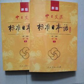 新版中日交流标准日本语中级上下无光盘