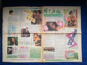 周末画报 1993年第14期 8开8版 戊戟小说连载、明星轶事、漫画等