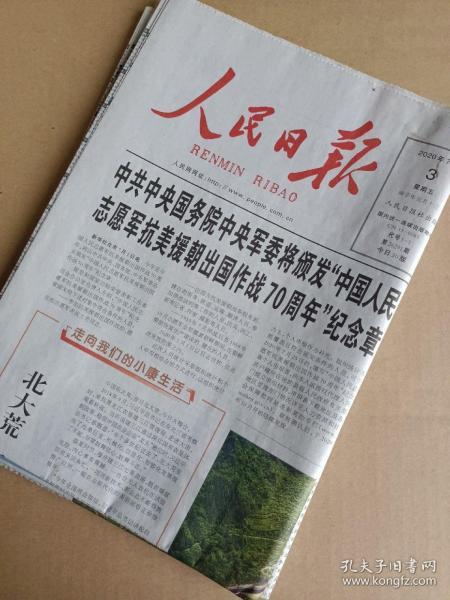 人民日报2020年6.2、7.3号(2期合售)
