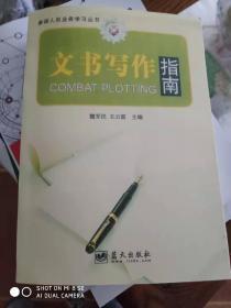 文书写作指南(参谋人员业务学习丛书