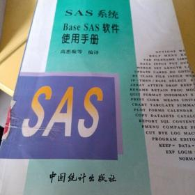 SAS系统Base SAS软件使用手册