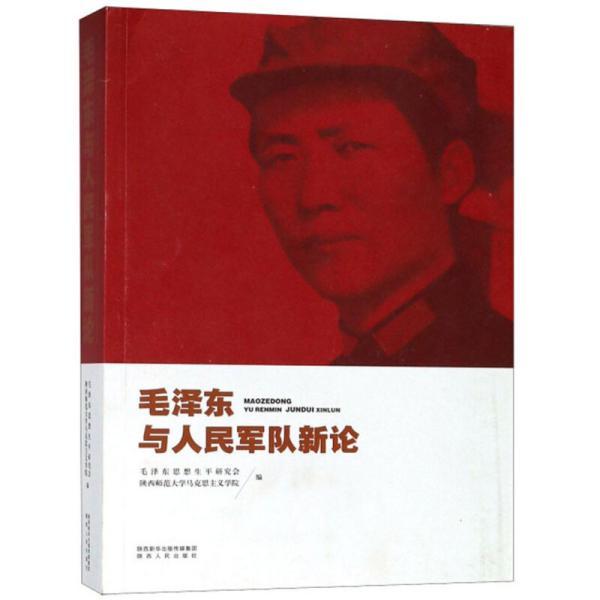 毛泽东与人民军队新论