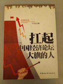 扛起中国经济论坛大旗的人    库存书未翻阅正版   2021.4.27