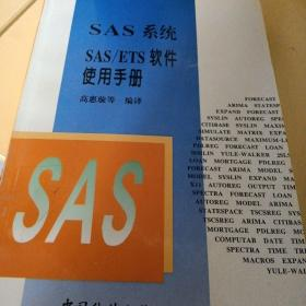 SAS系统SAS/ETS软件使用手册