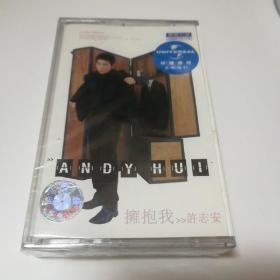 全新未拆【原装正版磁带】许志安 拥抱我 2001广州音像出版社