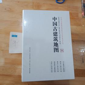 中国古代建筑知识普及与传承系列丛书·中国古建筑地图(全套)