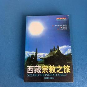 西藏宗教之旅